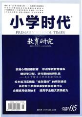 小学时代·教育研究 月刊 2011年05期(仅适用PC阅读)