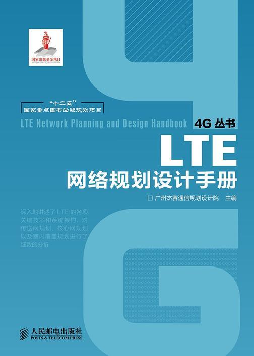 """LTE网络规划设计手册(""""十二五""""国家重点图书出版规划项目)"""