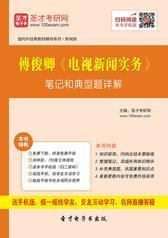 傅俊卿《电视新闻实务》笔记和典型题详解