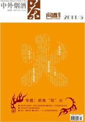 中外烟酒茶 月刊 2011年05期(仅适用PC阅读)