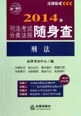 2014年司法考试分类法规随身查:刑法
