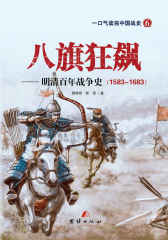 八旗狂飙——明清百年战争史(1583-1683)