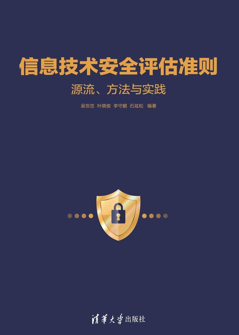 信息技术安全评估准则: 源流、方法与实践