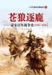 苍狼逐鹿——蒙宋百年战争史(1179-1279)