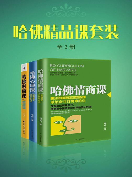哈佛精品课套装(全3册)