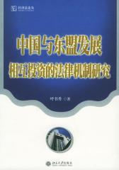 中国与东盟发展相互投资的法律机制研究(仅适用PC阅读)