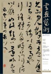 书画艺术 双月刊 2011年04期(仅适用PC阅读)