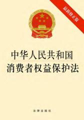 中华人民共和国消费者权益保护法(最新修正版)