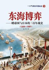东海博弈——明帝国与日本的三百年战史(1369-1681)