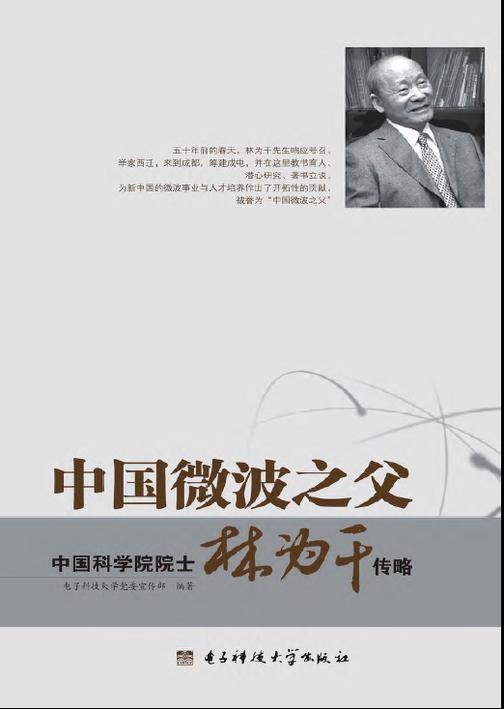 中国微波之父:中国科学院院士林为干传略