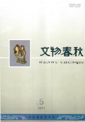 文物春秋 双月刊 2011年05期(仅适用PC阅读)