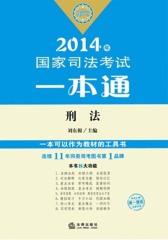 2014年国家司法考试一本通:刑法(仅适用PC阅读)