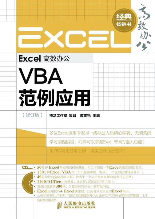 Excel高效办公——VBA范例应用(修订版)