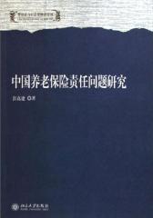 中国养老保险责任问题研究