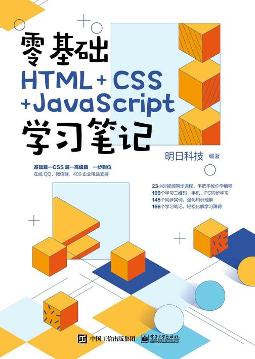 零基础HTML+CSS+JavaScript学习笔记