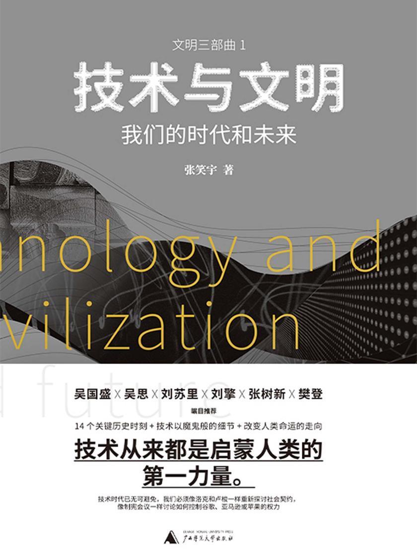 技术与文明:我们的时代和未来