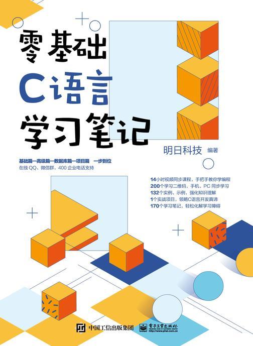 零基础C语言学习笔记