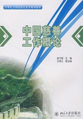 中国慈善工作概论(仅适用PC阅读)
