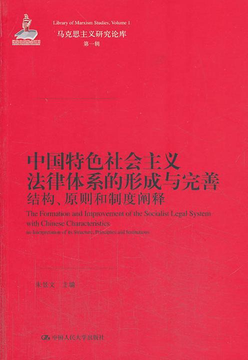 中国特色社会主义法律体系的形成与完善——结构、原则和制度阐释