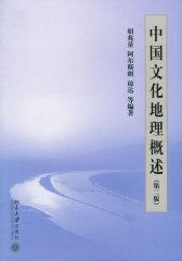 中国文化地理概述(仅适用PC阅读)