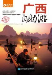 广西自助游(2012-2013版)(仅适用PC阅读)