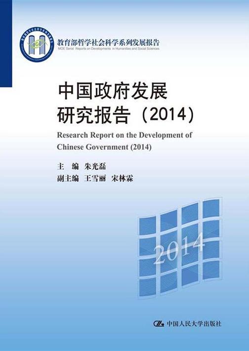 中国政府发展研究报告(2014)