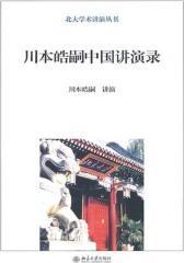 川本皓嗣中国讲演录(仅适用PC阅读)