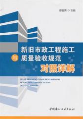 新旧市政工程施工与质量验收规范对照详解(仅适用PC阅读)