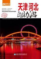 天津·河北自助游(2012-2013版)(仅适用PC阅读)