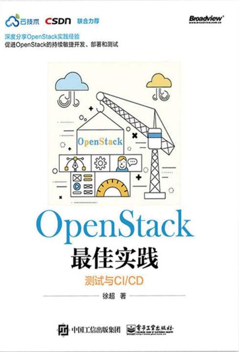 OpenStack最佳实践——测试与CI CD