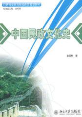 中国民政文化史(仅适用PC阅读)