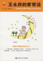 王永庆的家常话(试读本)