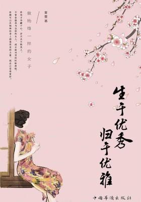 生于优秀,归于优雅:做杨绛一样的女子