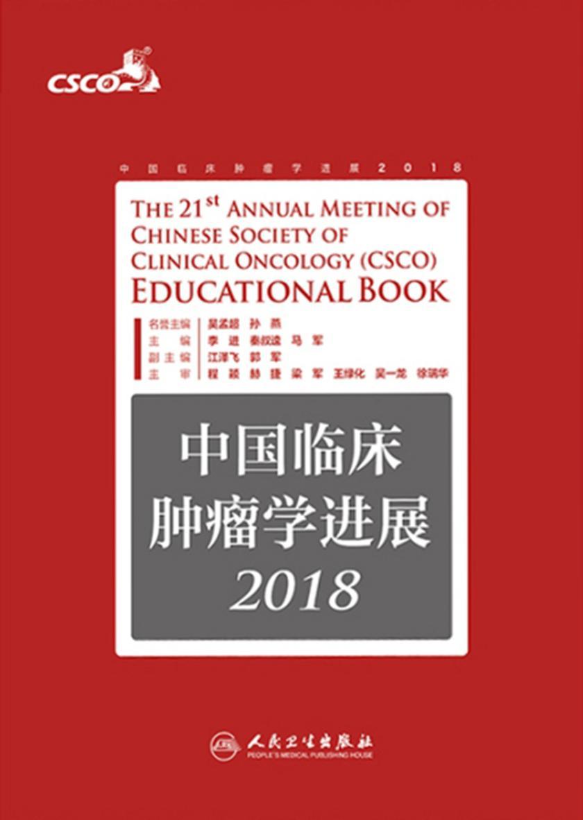 中国临床肿瘤学进展2018