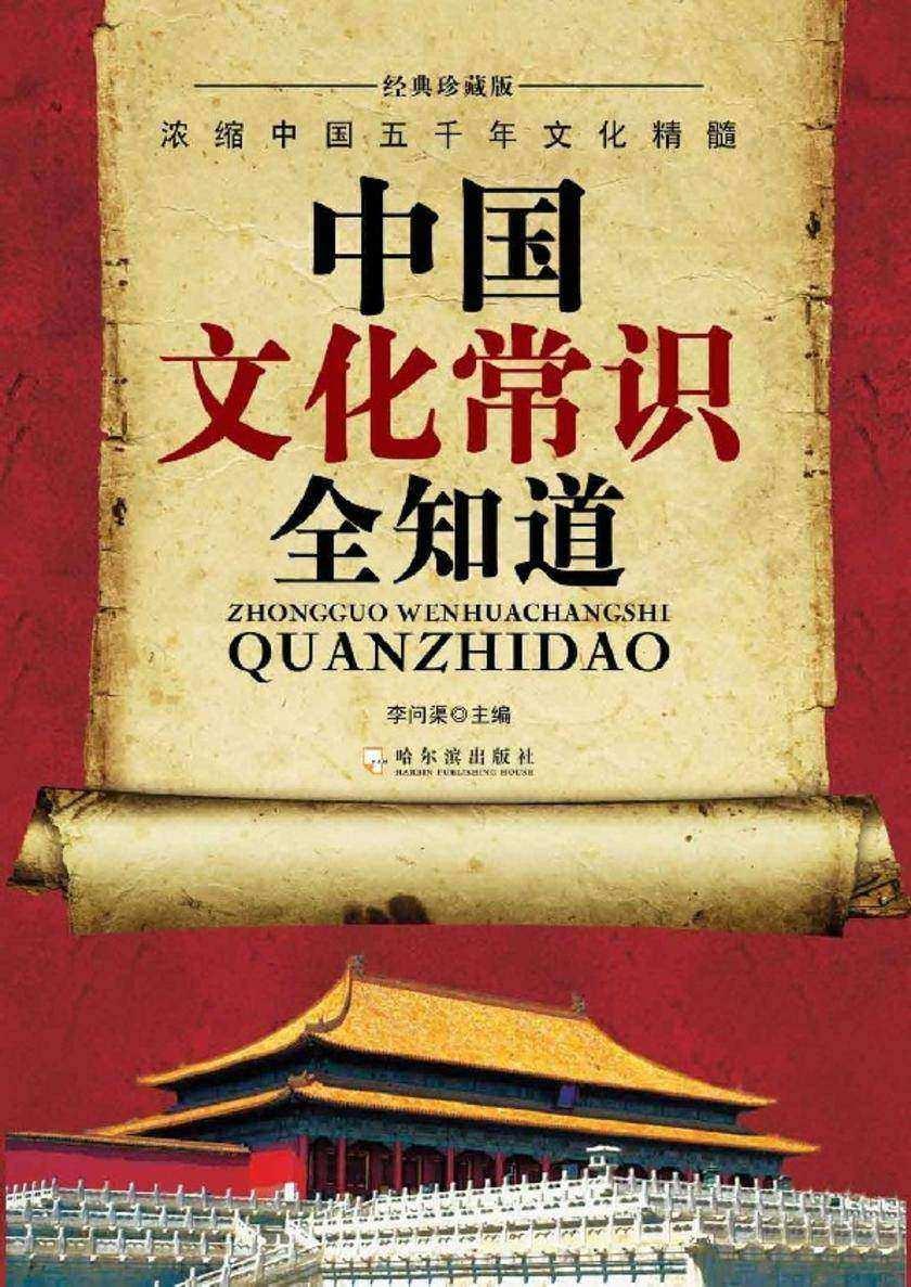 中国文化常识全知道