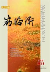 威海卫文学 季刊 2011年03期(仅适用PC阅读)