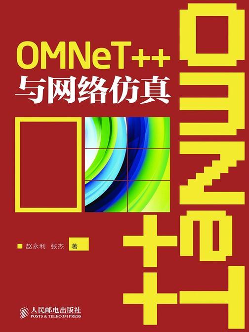 OMNeT++与网络仿真