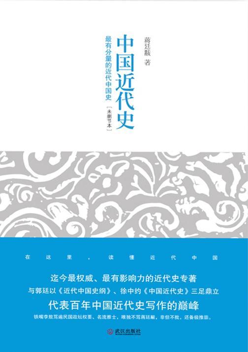 中国近代史(最有分量的近代中国史)(无可争议的权威著作,未删节本首次在大陆公开出版,蒋介石赏识的历史学家理性讲述近代中国史)(纸书评论143126条)(豆瓣评分