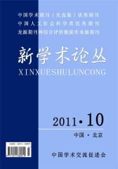 新学术论丛 双月刊 2011年05期(仅适用PC阅读)