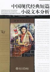 中国现代经典短篇小说文本分析(仅适用PC阅读)