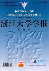 浙江大学学报·理学版 双月刊 2011年05期(仅适用PC阅读)