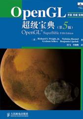 OpenGL超级宝典(第5版)