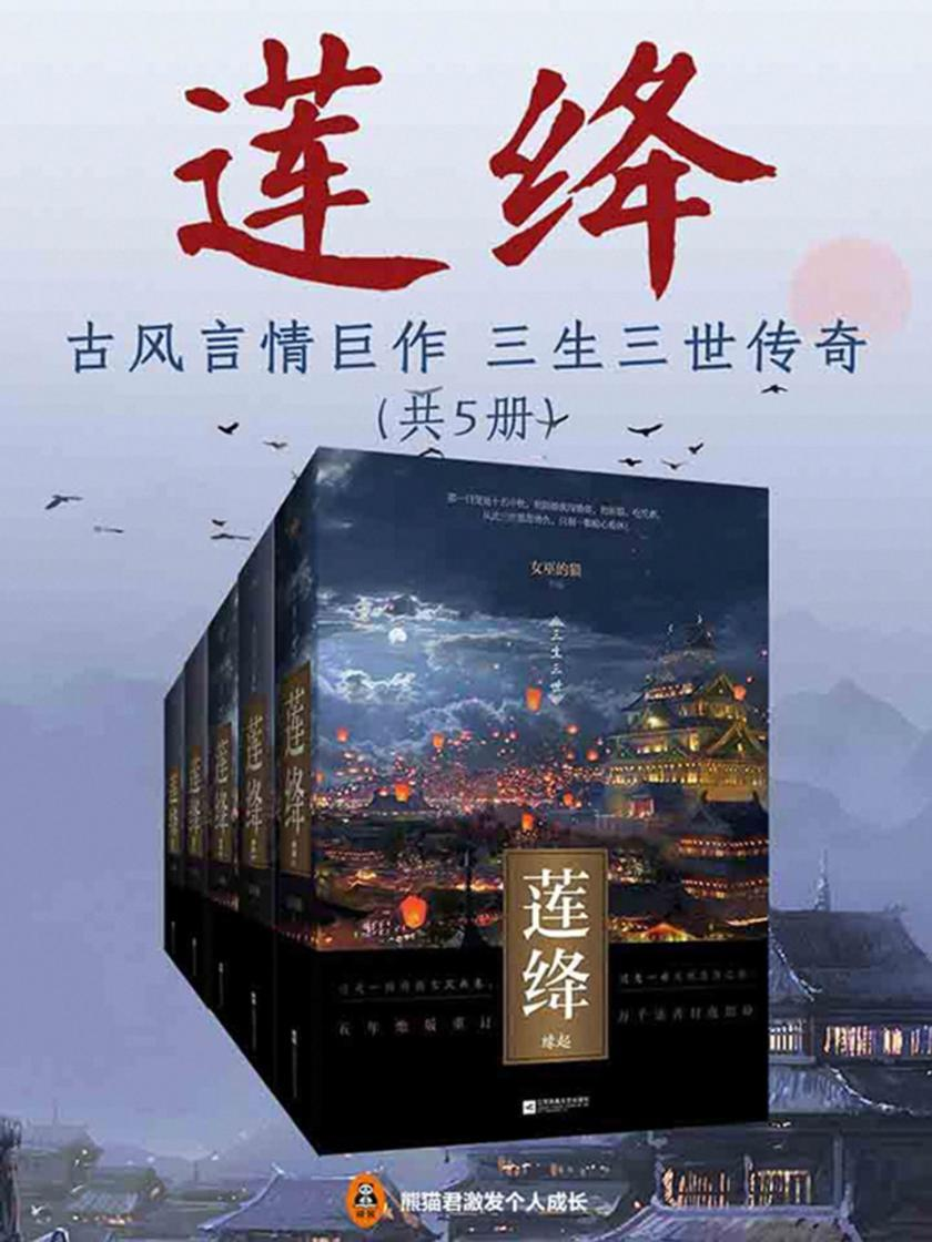莲绛(共5册)