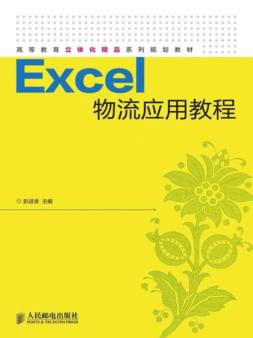 Excel物流应用教程