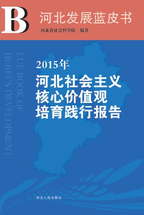2015年河北社会主义核心价值观培育践行报告