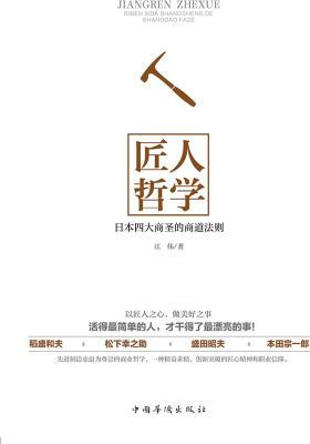 匠人哲学:日本四大商圣的商道法则