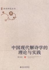中国现代解诗学的理论与实践(仅适用PC阅读)