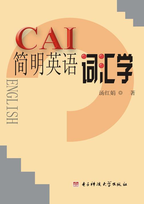CAI简明英语词汇学(仅适用PC阅读)