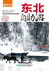 东北自助游(2012-2013版)(仅适用PC阅读)
