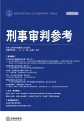 刑事审判参考(2013年第1集 总第90集)